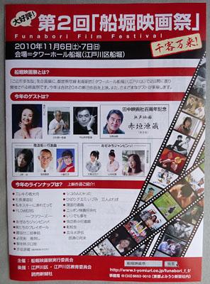第2回船堀映画祭