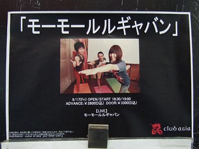 渋谷ワンマン