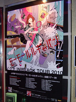 ノグチ IN BLACK tour 2010