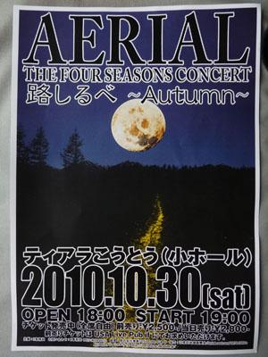 AERIALコンサート
