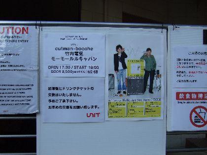 7月18日・代官山