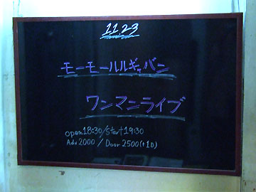下北沢ベースメントバー