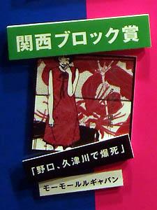 野口、久津川で爆死