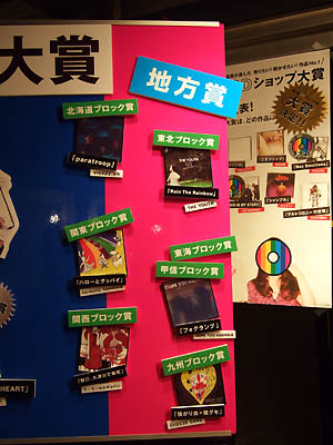 CDショップ大賞・地方賞