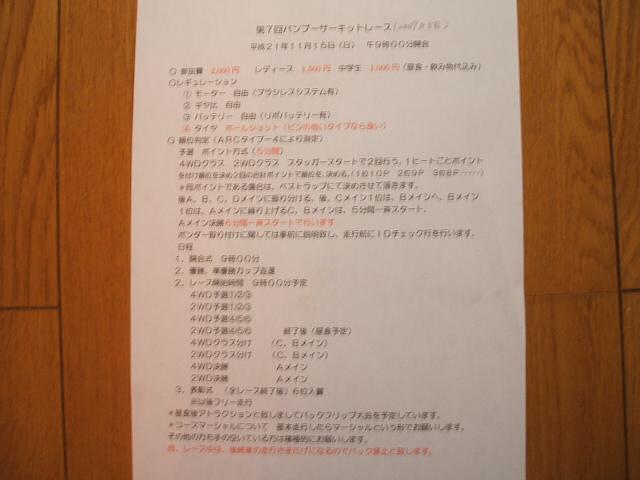 2009_0402_033619-DSCF1957.jpg