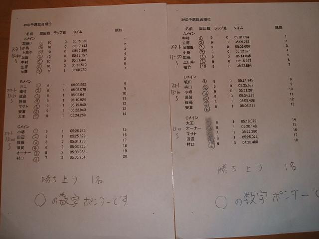 2011_0407_003641-DSCF2322.jpg