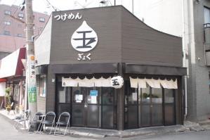 gyoku2-2.jpg
