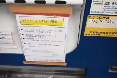 jirokawasaki5-8.jpg