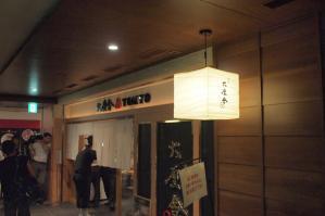 rokurinsyatokyo2.jpg