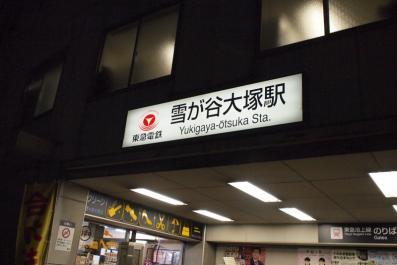 yukigayaootsuka.jpg