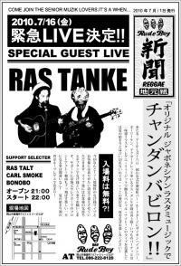 RAS-TANKE-LIVE-2-.jpg