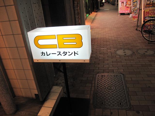 CBカレースタンド2
