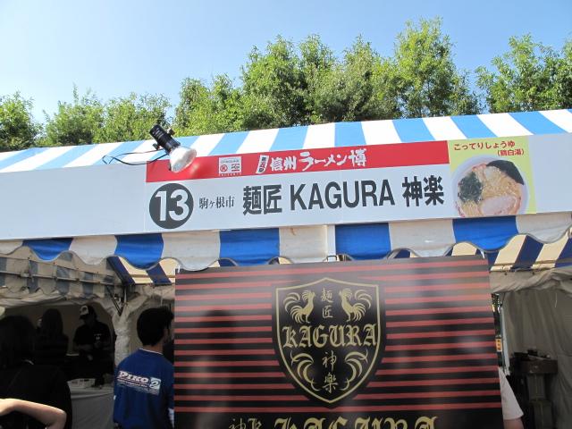 麺匠 KAGURA神楽