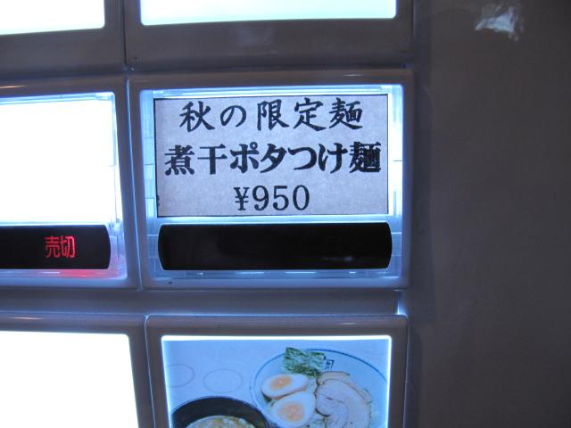 煮干しポタつけ麺の食券