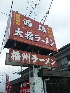 播州ラーメン