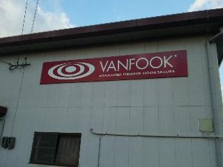 ヴァンフックさん