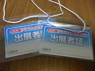 名古屋バスフェスタ2011