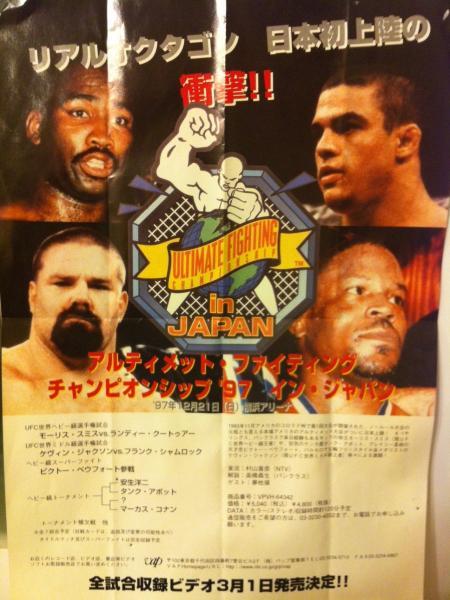 初期UFC