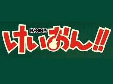 keion!!.jpg
