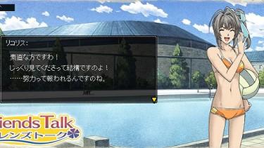 rikorisumizu2.jpg