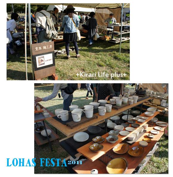 lohas2011_2.jpg