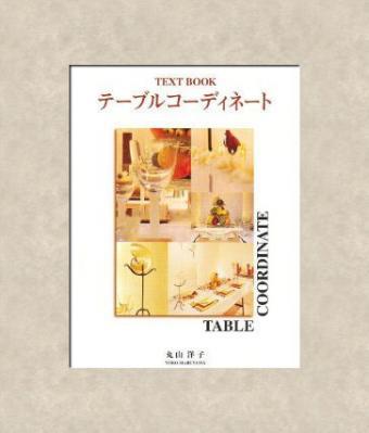 TEXT BOOK テーブルコーディネート