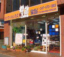 B4Uのお店