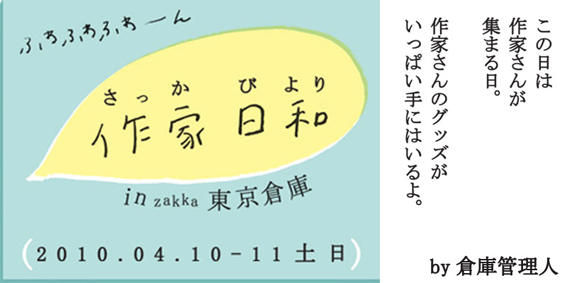sakkabiyori_20100407221704.jpg