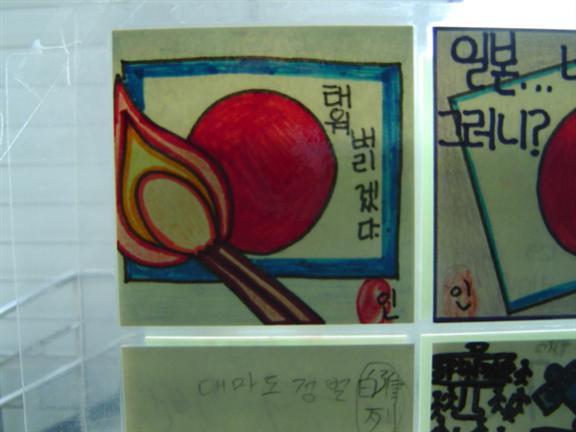 韓流 火遊び