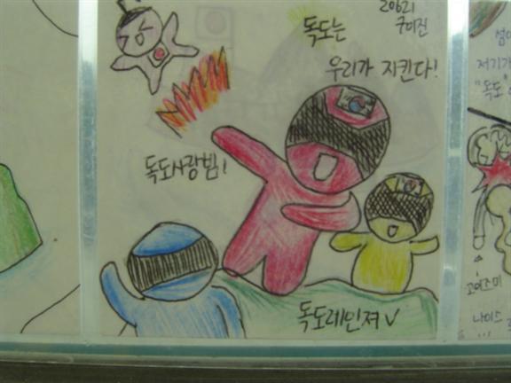 韓流 戦隊