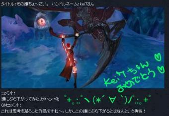 kei7ちゃんも入賞