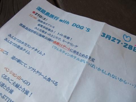 2010_03280152.jpg
