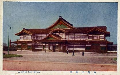 京都公会堂