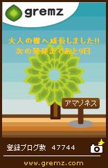 2本目大人の木