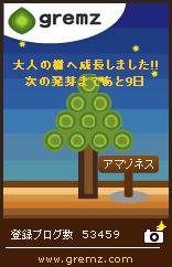 3本目大人の樹
