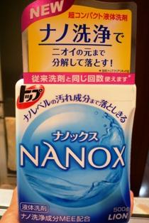 new洗剤