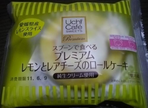 レモンとレアチーズ