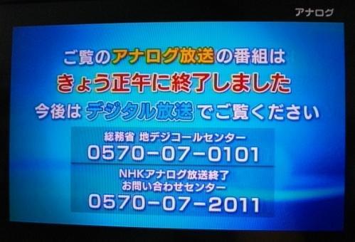 アナログTV2