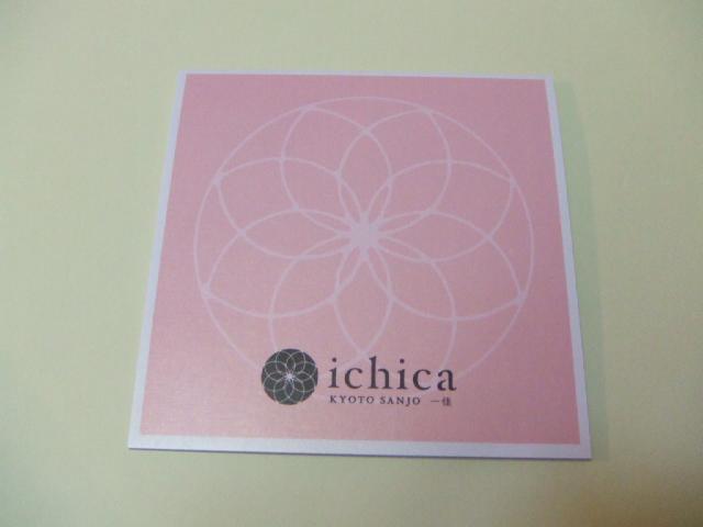 あぶらとり紙『ichica』