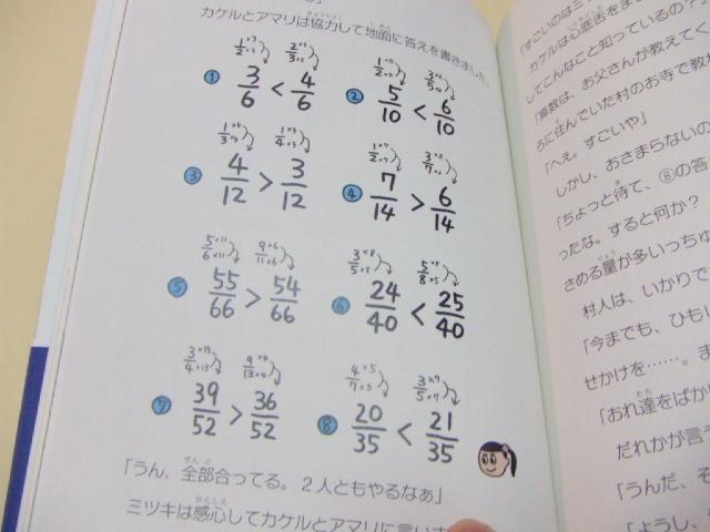 忍者カケルの算法帖