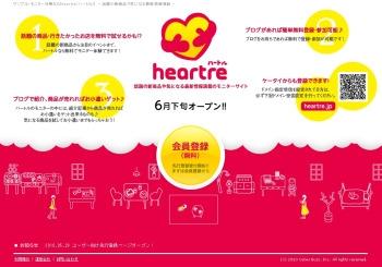 heartre(ハートル