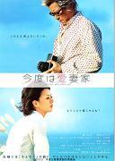 ★★★★:ひねりはないけど、良いポスター