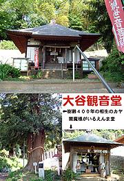 ooyakannnonndou.jpg