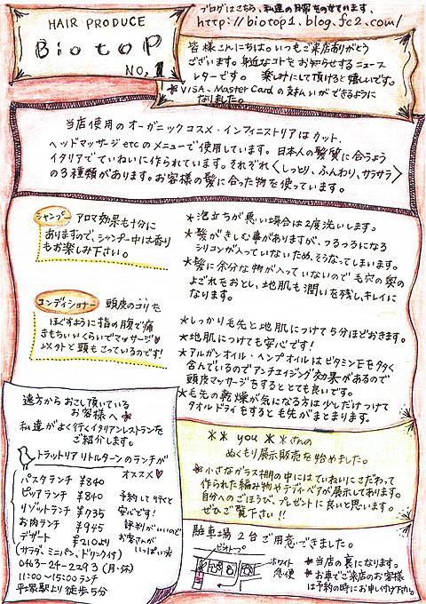 ニュースレター001