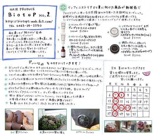 BiotoP News letter No,2