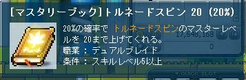ブログ用SS NO.87