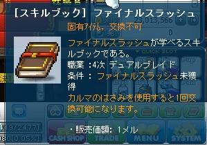 ブログ用SS NO.108
