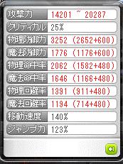 sute-tasu(145Lv).png