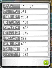 sute-tasu(145Lv)2.png