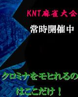 KNTの旗